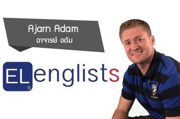 สื่อการเรียนการสอนรูปแบบใหม่ของอาจารย์ Adam Bradshaw