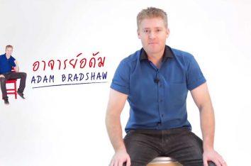 คอร์สเรียนภาษาอังกฤษออนไลน์ของอาจารย์อดัม