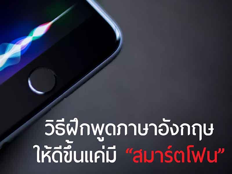 English-smartphone