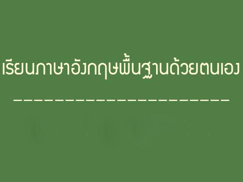 Basic-English