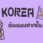 Korean-greeting
