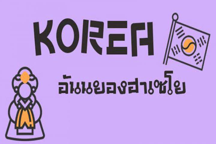Korean-greeting